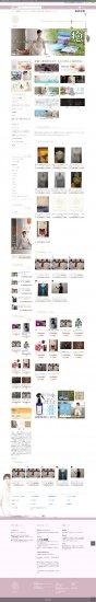 大人の女性ための癒し・ヨガがテーマの通販サイト【画像3】