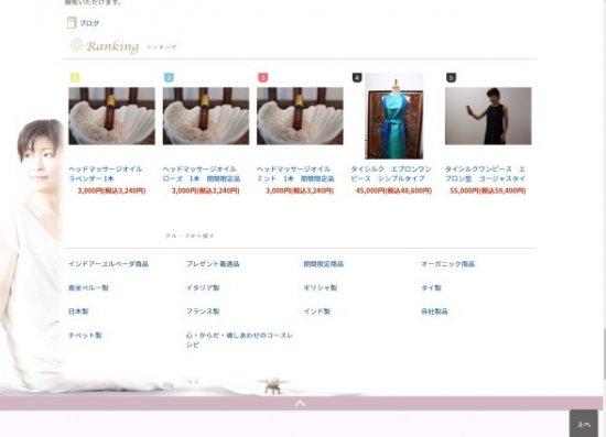 大人の女性ための癒し・ヨガがテーマの通販サイト【画像6】