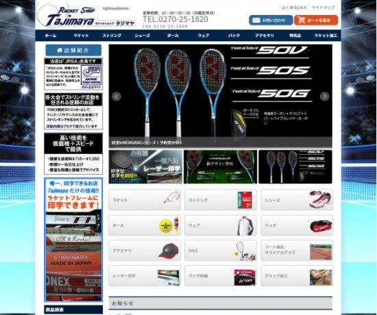 テニスラケット・グッズ-通販サイト【画像2】