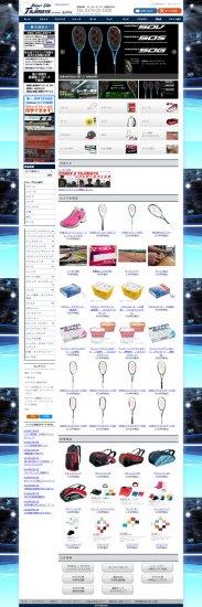 テニスラケット・グッズ-通販サイト【画像3】
