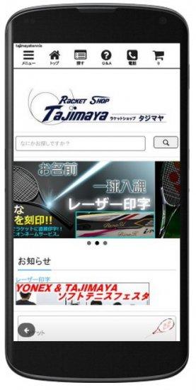 テニスラケット・グッズ-通販サイト【画像4】