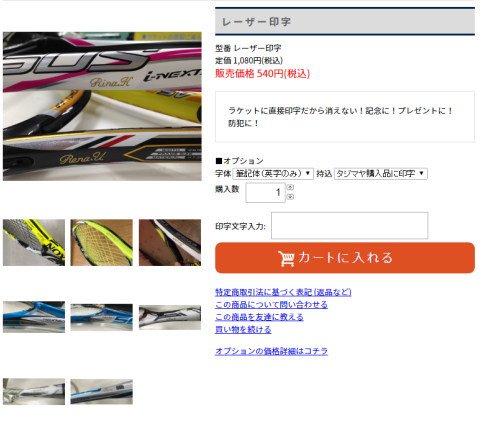 テニスラケット・グッズ-通販サイト【画像5】
