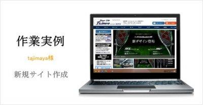 制作導入事例  テニスラケット・グッズ-通販サイト