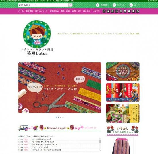 ベトナム・アジアン雑貨・輸入雑貨-通販サイト【画像2】
