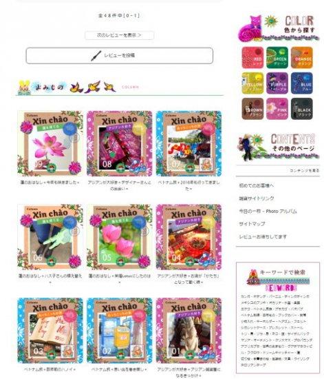 ベトナム・アジアン雑貨・輸入雑貨-通販サイト【画像4】