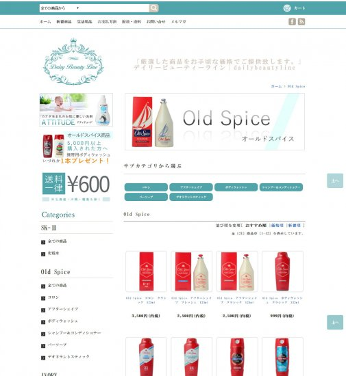 生活用品専門店-通販サイト【画像3】