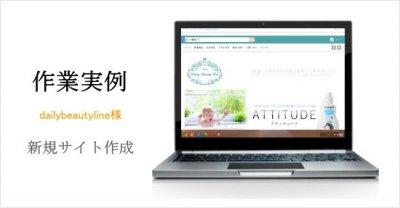 カラーミーショップ 導入事例 生活用品専門店-通販サイト