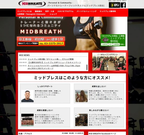 フィットネス・スポーツジムサイト【画像2】