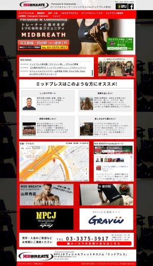 フィットネス・スポーツジムサイト【画像3】