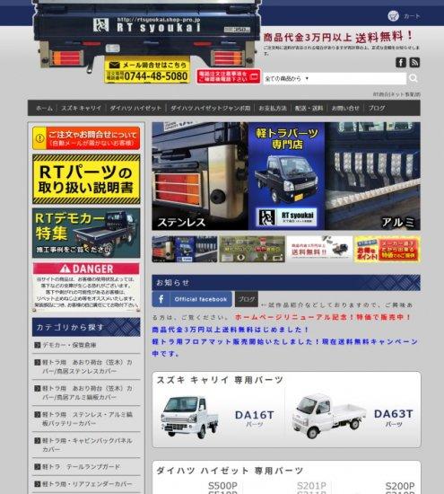 軽トラパーツ専門-通販-サイト【画像2】