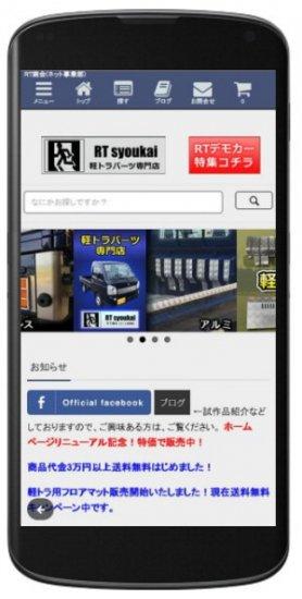 軽トラパーツ専門-通販-サイト【画像4】