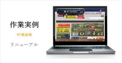 カラーミーショップ 導入事例 軽トラパーツ専門-通販-サイト