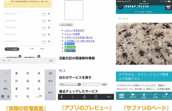 カラーミーショップ スマホアプリを使って、記事投稿などテスト