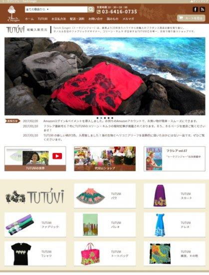 ハワイ・フラダンス用品専門店-通販サイト作成代行致しました。