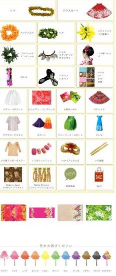 ハワイ・フラダンス用品専門通販サイト | 製作代行しました。【画像6】