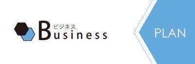 B-ビジネスプラン【初心者様・企業様にお勧め!】