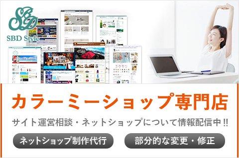 WEBサイト・ネットショップ作成