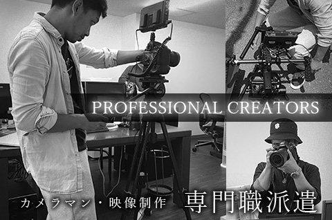 カメラマン・映像制作 専門職派遣