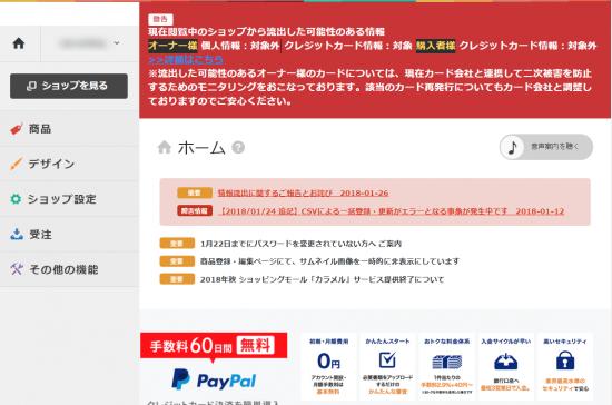 【重要】カラーミーショップに不正アクセス クレジットカード情報が流出【画像2】
