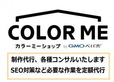 活動・作業日記 月額5万円~頼める ネットショップ運営代行サービス