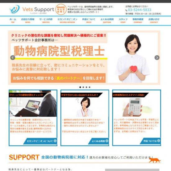 動物病院専門の会計事務所 コーポレートサイト【画像2】