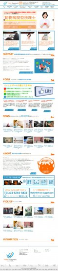 動物病院専門の会計事務所 コーポレートサイト【画像3】
