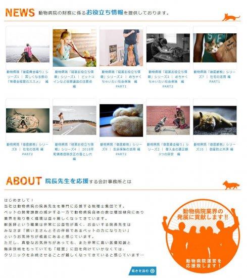 動物病院専門の会計事務所 コーポレートサイト【画像4】