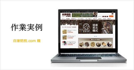 コーヒー豆専門店 通販サイト | 製作代行しました。