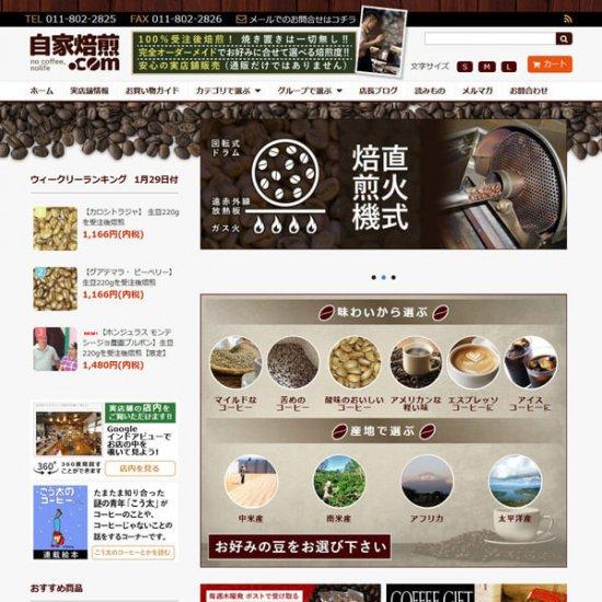 コーヒー豆専門店 通販サイト   製作代行しました。【画像2】