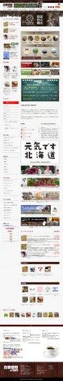 コーヒー豆専門店 通販サイト | 製作代行しました。【画像3】