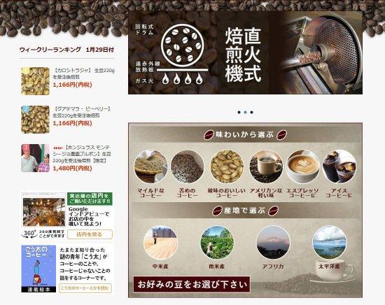 コーヒー豆専門店 通販サイト   製作代行しました。【画像4】