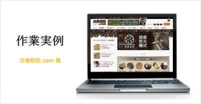 カラーミーショップ 導入事例 コーヒー豆専門店 通販サイト | 製作代行しました。