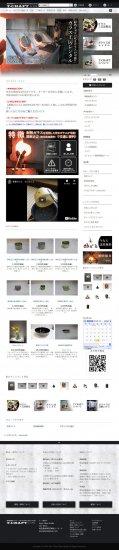 ガラス工芸品 販売 |耐熱 ガラス工房 レンタル | 通販サイト【画像3】