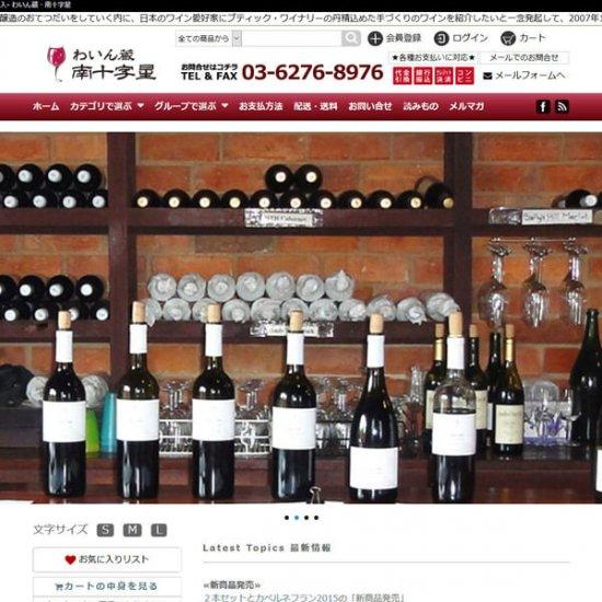 スペインワイン オーストラリアワイン販売 - 通販サイト【画像2】