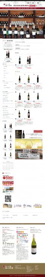 スペインワイン オーストラリアワイン販売 - 通販サイト【画像3】
