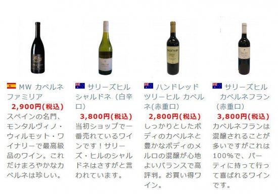 スペインワイン オーストラリアワイン販売 - 通販サイト【画像4】