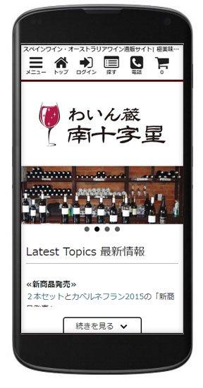 スペインワイン オーストラリアワイン販売 - 通販サイト【画像5】