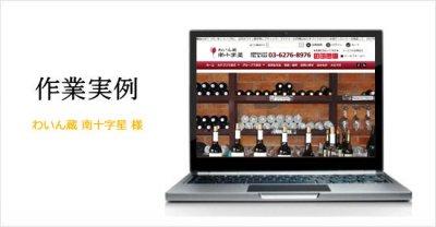 カラーミーショップ 導入事例 スペインワイン オーストラリアワイン販売 - 通販サイト
