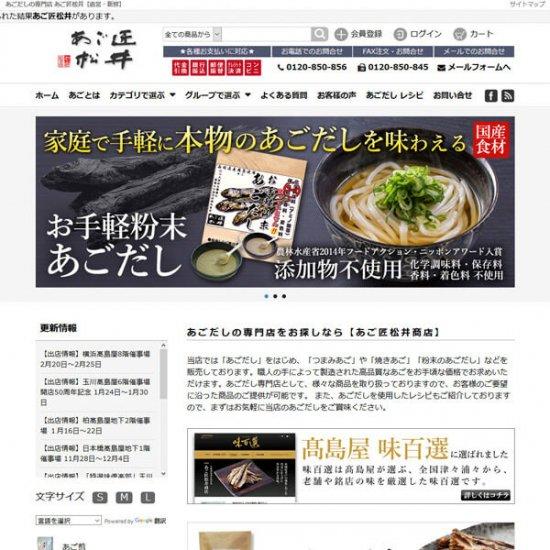 あごだしの専門店   通販サイト【画像2】