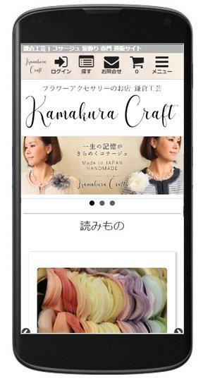 コサージュ 髪飾り 専門店 | 通販サイト【画像5】