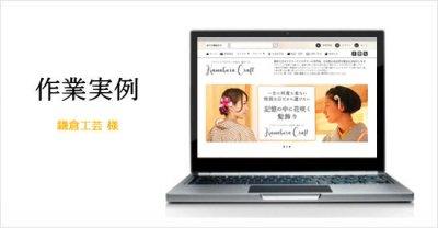 カラーミーショップ 導入事例 コサージュ 髪飾り 専門店 | 通販サイト