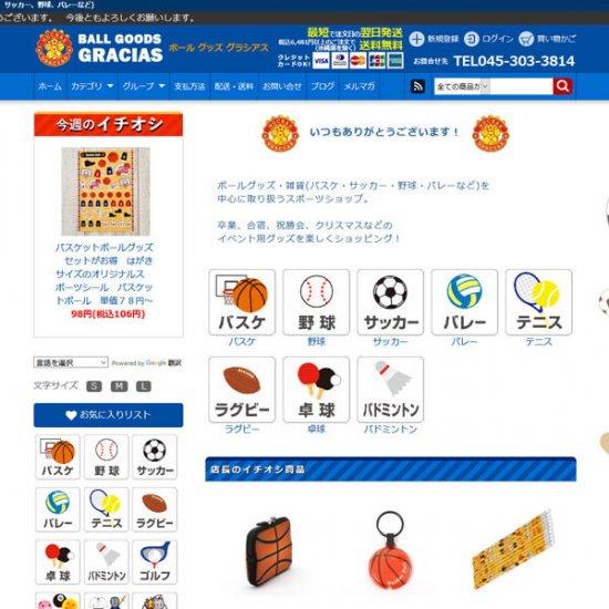 ボールグッズ専門店 | 通販サイト【画像2】