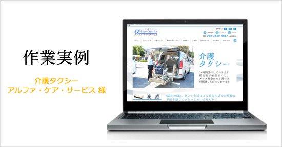 介護タクシー | コーポレートサイト