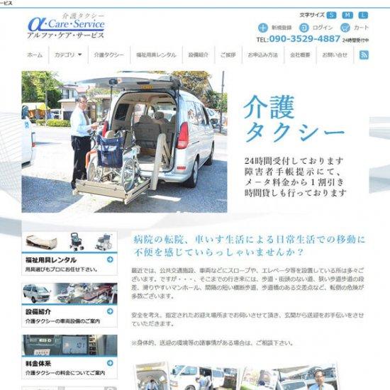 介護タクシー | コーポレートサイト【画像2】