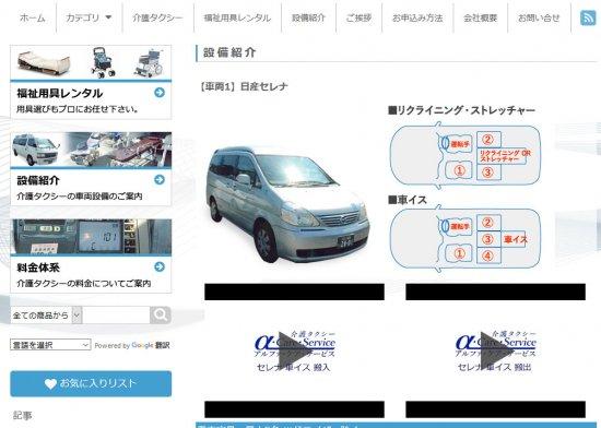 介護タクシー | コーポレートサイト【画像4】