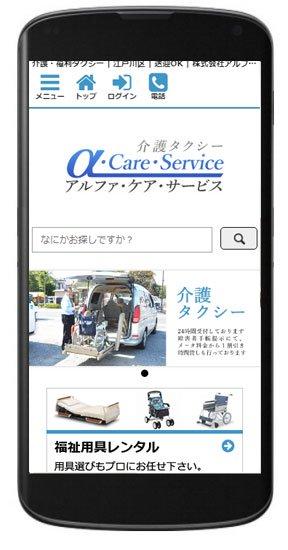 介護タクシー | コーポレートサイト【画像5】