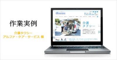 カラーミーショップ 導入事例 介護タクシー | コーポレートサイト