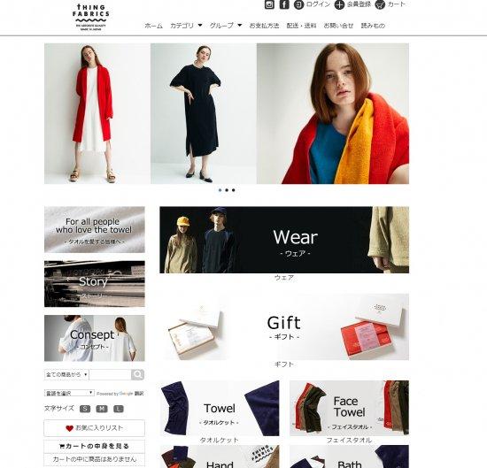 生地製品製造 販売 - 通販サイト【画像2】