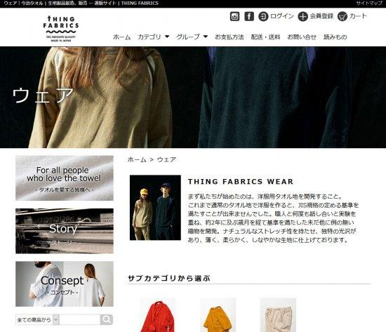 生地製品製造 販売 - 通販サイト【画像4】