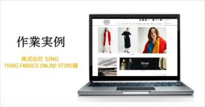 カラーミーショップ 導入事例 生地製品製造 販売 - 通販サイト